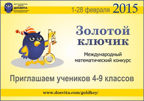 Математический конкурс золотой ключик результат